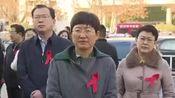 [山东新闻联播]王随莲在潍坊出席世界艾滋病日活动