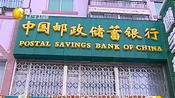 中国邮政储蓄银行在辽宁省率先推出上门核保服务