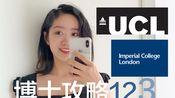 [咸鱼小潘] 海外英国 博士申请 博士攻略3 读博申请 帝国理工大学