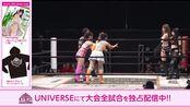 日本女子摔跤 长腿沙希様&操 vs 小橋マリカ&渡辺未詩