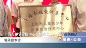 (移动电视)上海市视觉健康中心揭牌成立