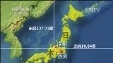 [中国新闻]日本本州地区长野县附近发生6.8级地震