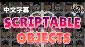 【中文字幕】ScriptableObject的介绍(编辑并显示N张卡牌数值信息在画布中)