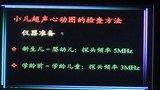 先天性心脏病超声心动图诊断1金兰中2014北京儿童