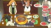 博人传:井阵一下点了二十份烤肉,萌黄看到账单十分绝望(1)