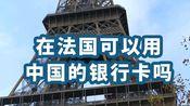 在法国可以用中国的银行卡吗?