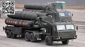 RUSSIAN S 400 AIR DEFENSE SYSTEM TO BE DEPLOYED IN THE