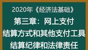 2020年初级会计职称备考学习《经济法基础》精讲课(13)视频学习课程 第三章:网上支付;结算方式和其他支付工具;结算纪律和法律责任