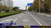 [HD*pov5]东城兜风~邯郸公交32路(高铁站-东方新城)全程