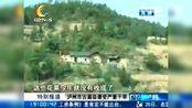泸州市古蔺县遭遇严重干旱(成都全接触0822)(11)