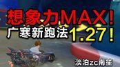 想象力MAX!广寒新跑法1.27.88国服!淡泊zc南笙【QQ飞车手游】【狗头硬】