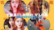「泰国VLOG」旅游篇/美食/滑翔伞/B'chill打卡/芭提雅+清迈+曼谷