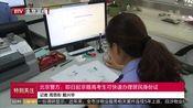 [特别关注-北京]北京警方:即日起京籍高考生可快速办理居民身份证