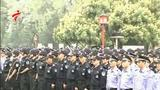 [午间新闻-广东] 5月1日起广州特警武装上街巡逻