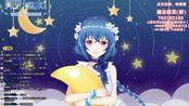【月见_tsuki】2.14 neet神的情人节