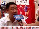 """视频: 红星美凯龙827""""'签'手同盟,飓惠盛京""""总裁签售-航标卫浴罗伟"""