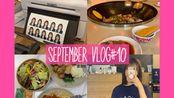 【Even】9月生活记录VLOG#10 | 海马体证件照 | 农家饭铁锅炖鱼+贴饼子 | 宜家肉丸 意大利面 轻食沙拉 减肥晚餐 | 大学生闲暇治愈时光