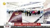 中美签证新规:持美签中国公民两年更新信息一次 第一时间 20160306 高清版
