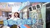 【miu旅行】日本Vlog.08 | 富山黑拉面&高冈哆啦a梦的故乡