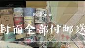 【付邮送】封面全送!主页第一个视频抽/胶带标签印章贴纸素材纸/内容超多!!
