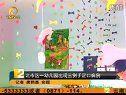 昆明 北市区一幼儿园出现三例手足口病例—在线播放—优酷网,视频高清在线观看
