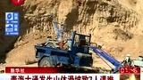 青海大通发生山体滑坡致7人遇难