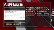 沪指四连涨收复3200点 上海自贸概念股掀涨停潮丨牛吧云播