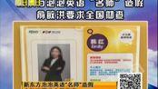 """新东方泡泡英语""""名师""""造假 俞敏洪要求全国彻查 法治进行时 170812"""