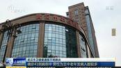 武汉游客在泰被诊断为新型肺炎患者 武汉卫健委回应:不排除有限人传人可能