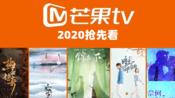 2020芒果TV招商剧集,众多好剧等你来发掘