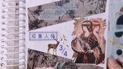 【ZT东方初】囤了好久的手帐展示!!!不进来看看嘛?超有少女心哒之后还有下半部分哦(-ω-`)