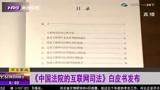 世界范围内的首部!《中国法院的互联网司法》白皮书发布