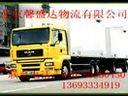 北京到恩施物流专线(快)010-80250450