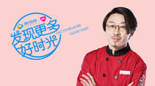 鹅宅好时光·个人版黄研带你参观厨房准备食材,巧克力草莓你备齐了吗?