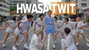 【B2舞团】华莎(HWASA) - TWIT. - DANCE COVER by DOUG - B2 Dance group