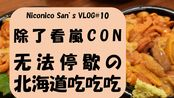 【北海道美食】日本酒店早餐评选第二、三位究竟哪家好吃?Niconico VLOG#10