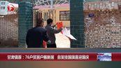 甘肃镇原:76户贫困户搬新居 自发挂国旗喜迎国庆