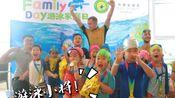 【20191214】 SWIMLAND Family Day游泳家庭日 | Kerry Hotel浦东嘉里大酒店 | Children aged 3-11yrs