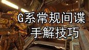 [warframe]G系间谍常规图 附带手解方法