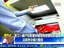 浙江 储户存款被窃贼用伪造银行卡盗取 法院判令银行赔偿 120716在线大搜索