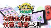 《Pokemon HOME》功能全介绍&使用教学!付费&免费会员差别!【Finn TV】