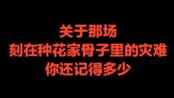由四川宜宾长宁县地震所想到的08年地震回忆,关于那年的灾难你还记得多少?如今,我们有了能够提前地震61秒的全城报警系统,有了不惧一切灾难的国家!