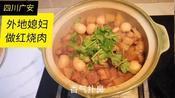 四川广安 外地媳妇每天学做一道菜系列 第二篇:秘制红烧肉