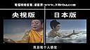 老湿作品系列大全09 令人蛋疼的西游记 (5)www.99leba.com