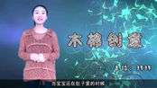 中国研发智能胎儿成像系统,可直接看到腹中宝宝,手机一照就看到