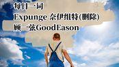 【单词vlog】奈伊组特 expunge by 顾一弦GoodEason