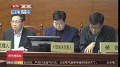 [都市晚高峰]西城区区长到北京四中院出庭应诉行政案件