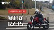 【哈罗试车·第九期】赛科龙RZ3S — 短小精悍,弯道至上!