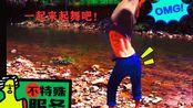 [华农兄弟]江西全南县第一舞蹈鬼才