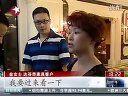 """上海:""""达芬奇""""暂不退货 消保委称如欺诈属实应退一赔一 [东方新闻]"""